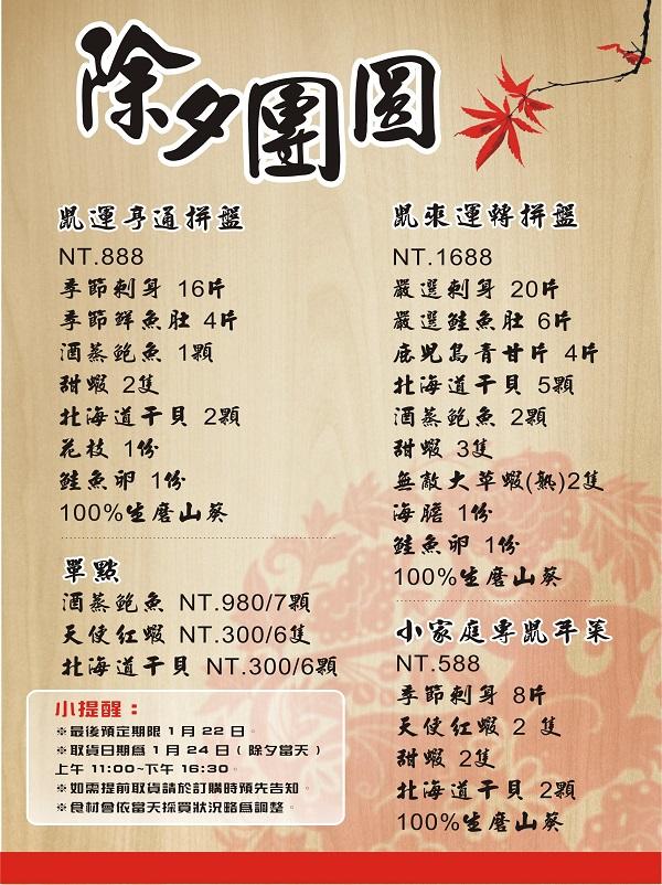 2020年-五漁村丼飯屋年菜預購